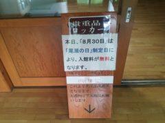 8月30日は尾瀬の日制定日により、入館料が無料