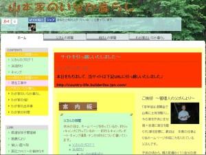 旧ウェブページ画面