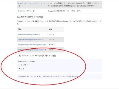 google_adヘルプ2