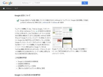 google_adヘルプ1