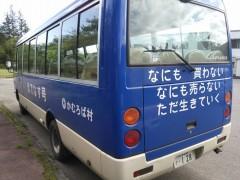 ジヌよさらば―映画で使われたバス―