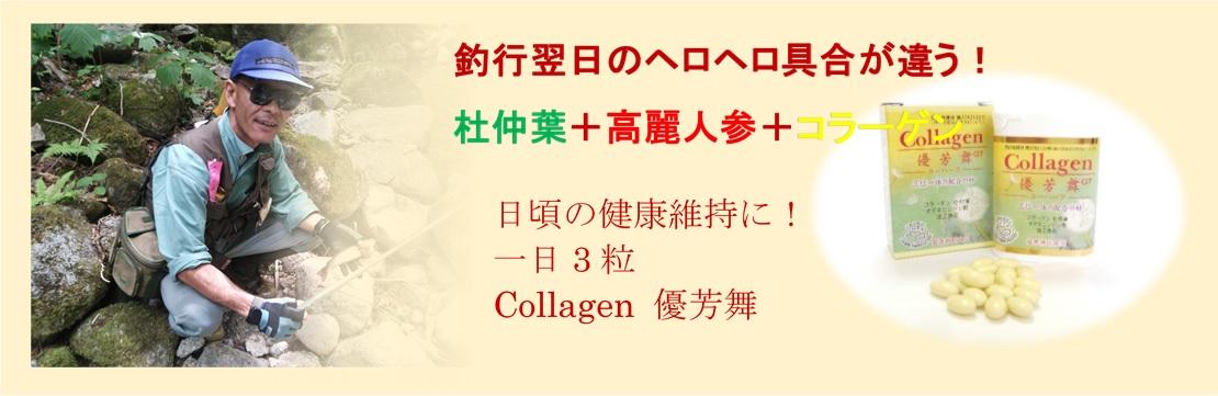 釣行翌日のヘロヘロ具合が違う。杜仲葉+高麗人参+コラーゲン、日頃の健康維持に!Collagen優芳舞