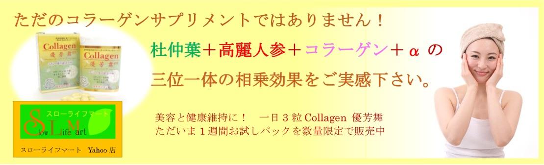 ただのコラーゲンサプリメントではありません。杜仲葉+高麗人参+コラーゲンの三位一体の相乗効果をご実感下さい。美容と健康維持に!一日3粒Collagen優芳舞。ただいま1週間お試しパックを数量限定で販売中