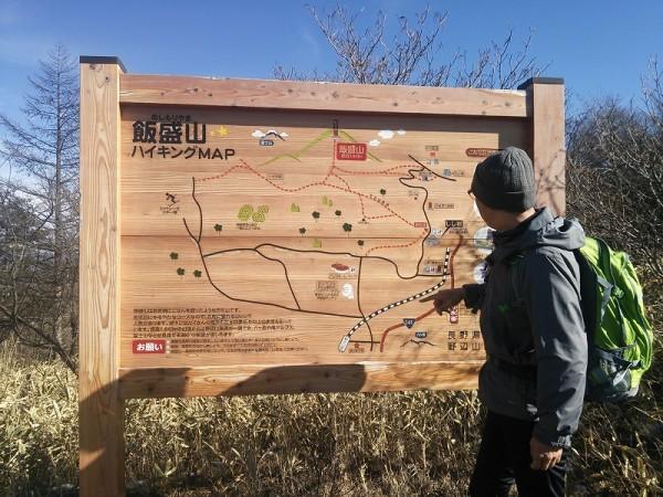 しし岩登山口の飯盛山ハイキングコースの案内板