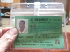 檜枝岐漁協の年券