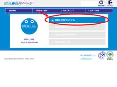 biglobeマイページ1