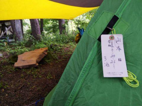 キャンプ場のタグ