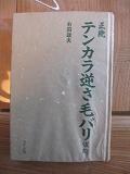 書籍「正統 テンカラ逆さ毛鉤 復刻」